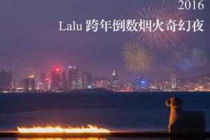 海上烟花秀 2016跨年派对来青岛涵碧楼