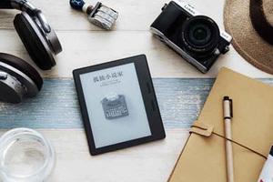 读具一格 Kindle Oasis的阅读美学