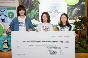 科颜氏X草莓音乐节 Let's Go Green