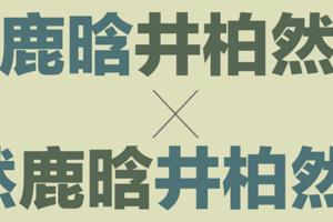 《智族GQ》12月刊封面影像(下)