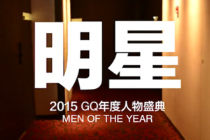 2015 GQ年度人物盛典 | 明星大乱访