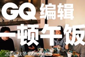 和GQ编辑吃一顿午餐