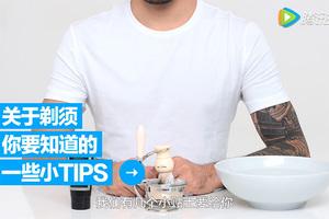 GQ Grooming 美容 关于剃须的小Tips