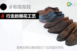 #GQ60|布洛克鞋:行走的雕花工艺