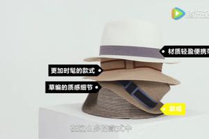 GQ 60 | 草帽,绅士要从头做起