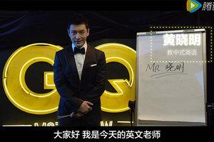 GQ MOTY | 黄晓明老师给你上一节英语课