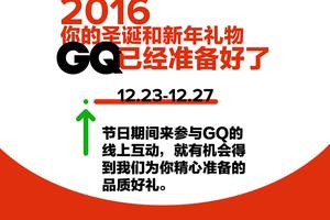 2016你的圣诞和新年礼物 GQ已经准备好了