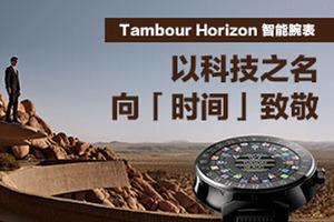 路易威登Tambour Horizon智能腕表 以科技知名向时间致敬