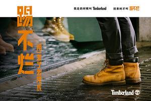 踢不烂,用一辈子去完成  Timberland 年度影片邀你感动前行
