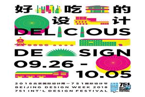 """2018北京國際設計周-751國際設計節新聞發布會 """"好吃的設計""""驚艷全場"""