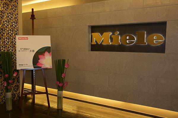德国美诺Miele携手艺术家杨勋打造节气晚宴之大暑