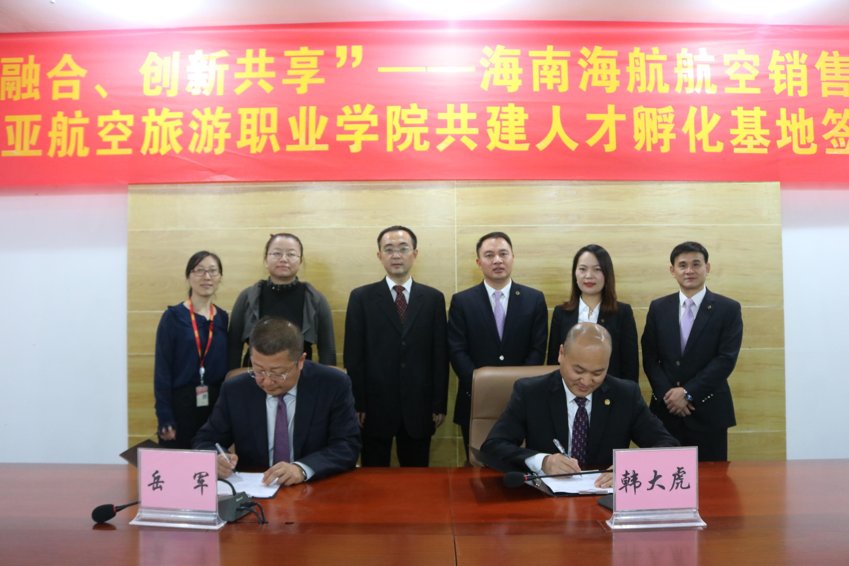 海航销售与三亚航空旅游职业学院开展战略合作