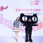 陈妍希助阵Kipling乐想30周年生日派对 #K...