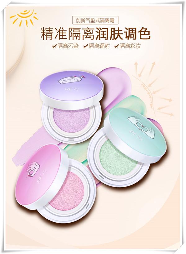 #PF79新水柔调色气垫隔离霜#粉嫩蜜桃肌~