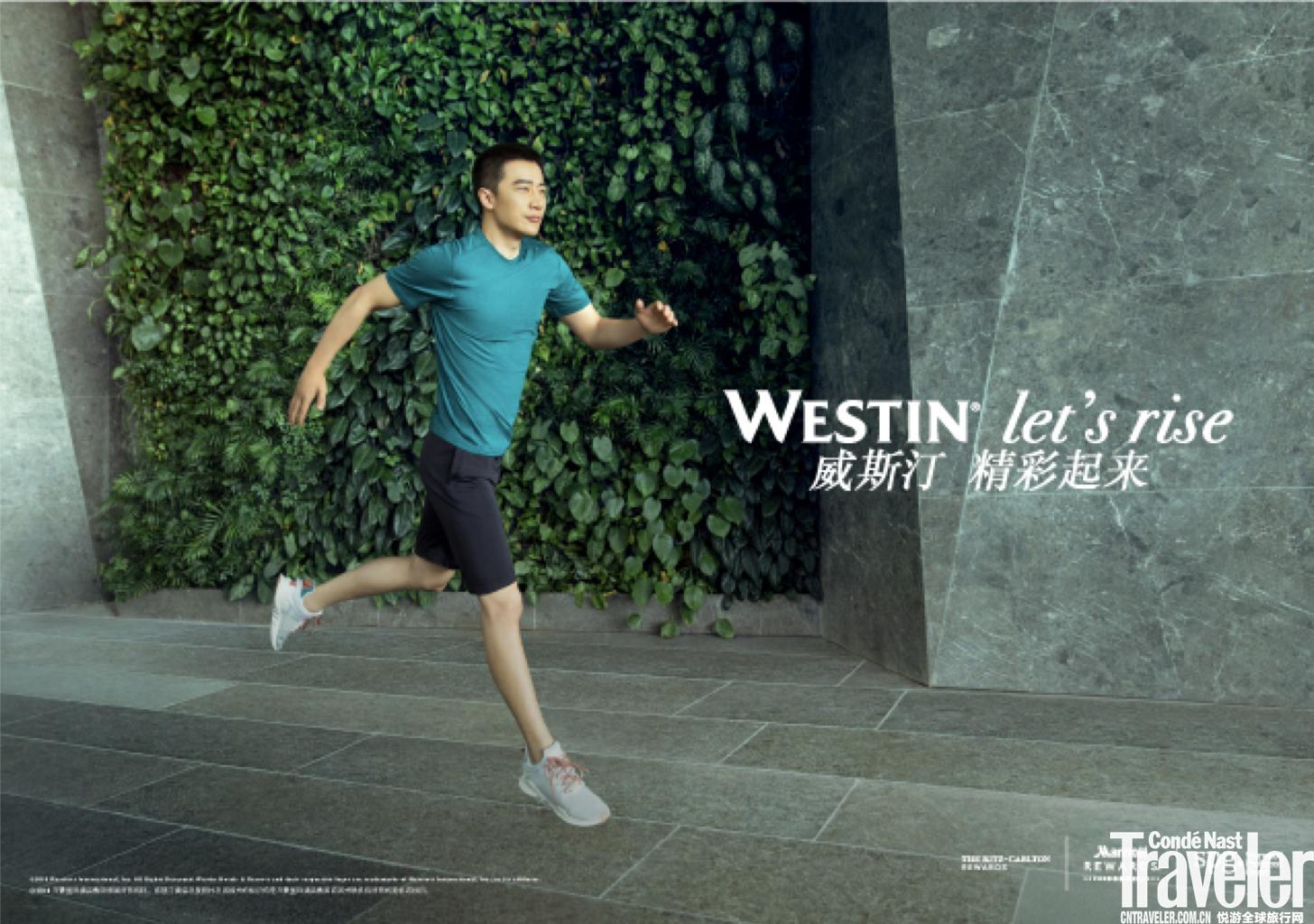 威斯汀酒店及度假村宣布黄轩成为大中华区品牌健康生活大使