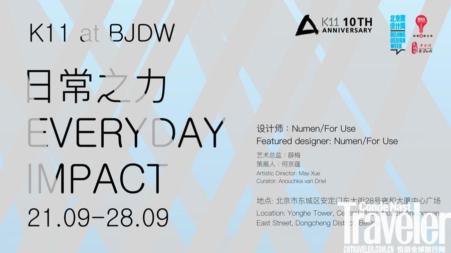 "k11 北区美术馆推出设计项目""日常之力""亮相2018北京国际设计周"