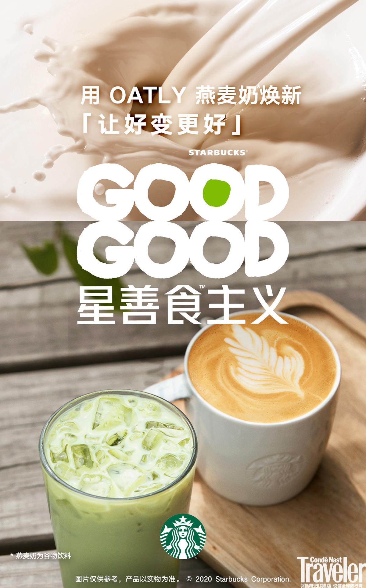 """可持續發展領導品牌OATLY噢麥力與星巴克開啟""""GOODGOOD星善食TM主義"""""""