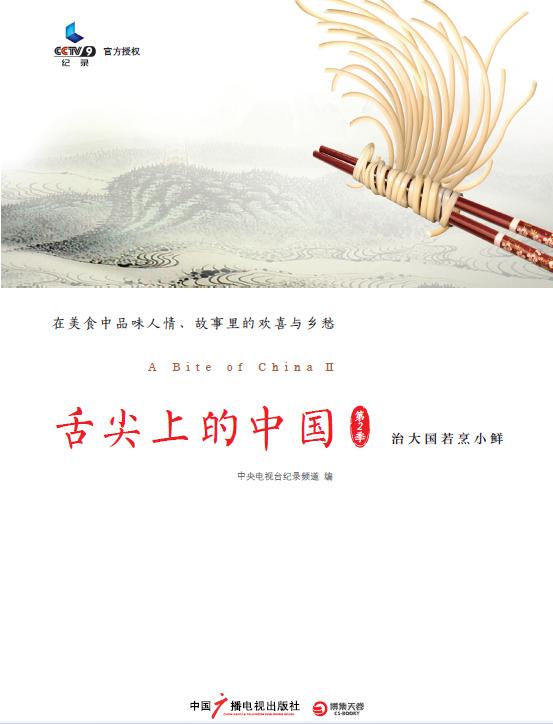 【已开奖】悦己试读NO.23  吃不厌的家常菜  CCTV《舌尖上的中国•第2季》