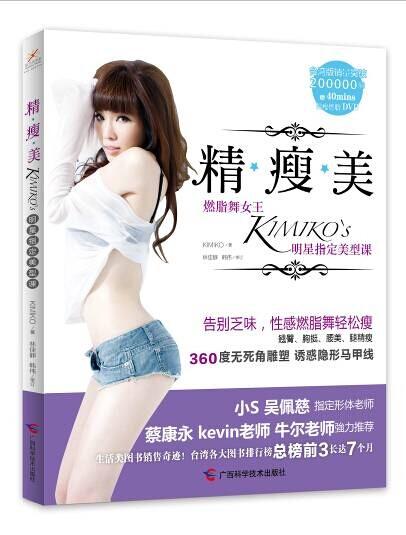 【已开奖】悦己试读NO.29 KIMIKO《精瘦美》