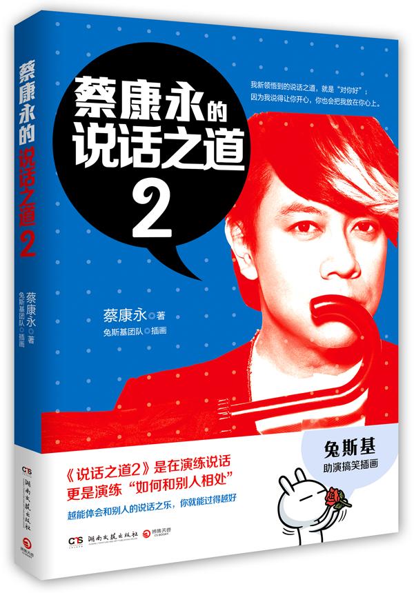 【已开奖】悦己试读NO.31蔡康永《蔡康永的说话之道2》