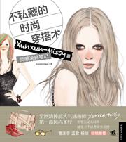 【已开奖】悦己试读NO.32 Xunxun-Missy《不私藏的时尚穿搭术》