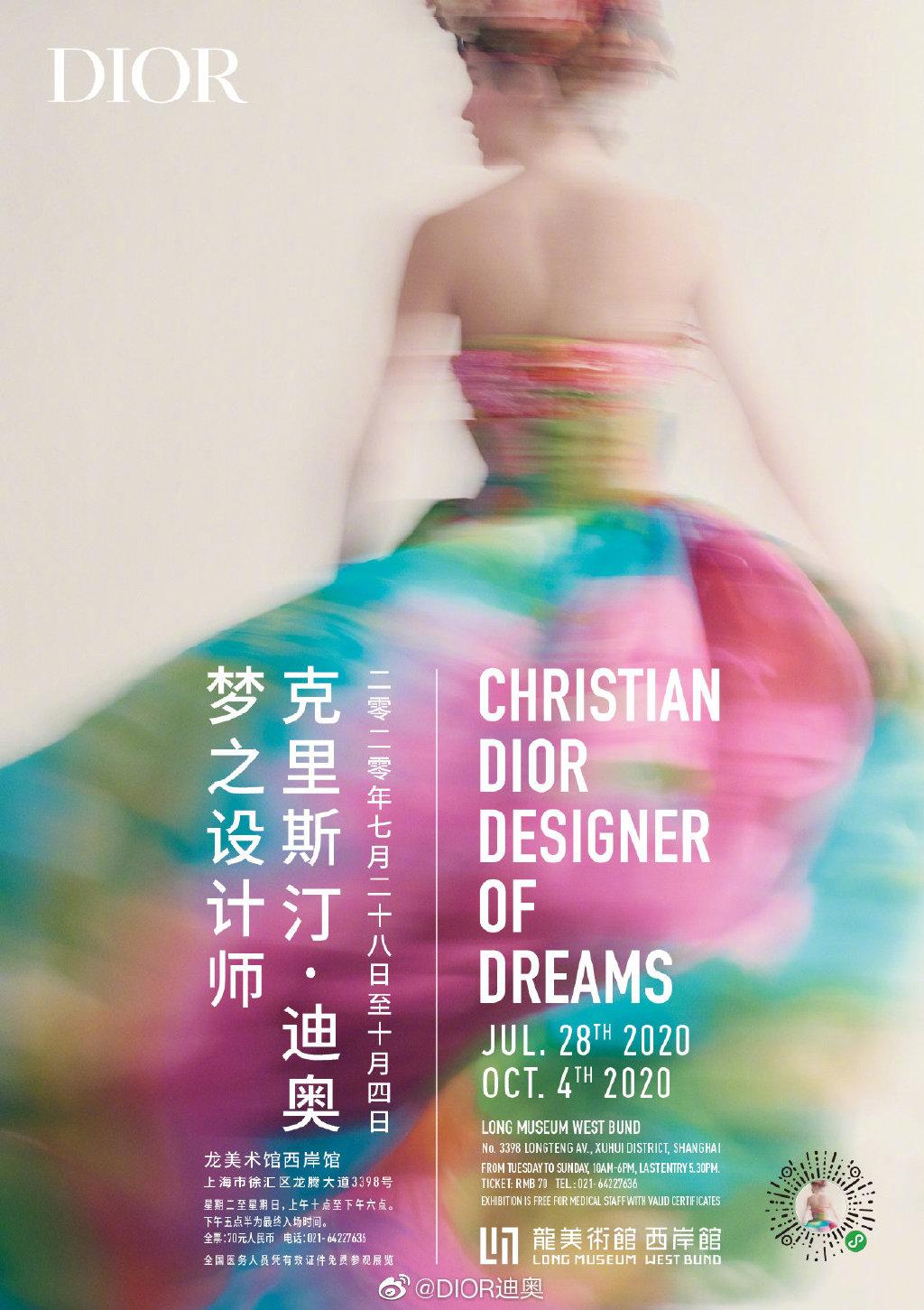 """克里斯汀•迪奥,梦之设计师(CHRISTIANDIOR,DESIGNEROFDREAMS)""""展览于上海揭幕"""
