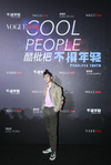Vogue Me Cool People酷枇杷派對紅毯