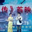 励志喜剧《豆福传》北京首映 王力宏方文山同台助阵