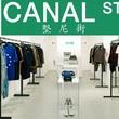 「Canal St.堅尼街」 ——將最純正的紐約街頭潮流帶來上海!