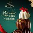 開啟怦然驚喜 - GODIVA歌帝梵2019圣誕節限定巧克力系列