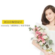 刘诗诗倾情设计love roseonly母亲节花束致意母爱
