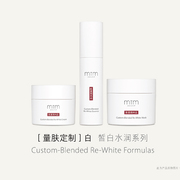[量肤定制]白 MTM皙白水润系列全新上市