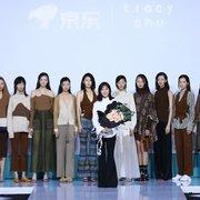 京东携TRACY CHU亮相中国国际时装周 演绎轻奢时尚
