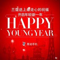 Lancôme兰蔻携手著名剪纸艺术家李宝怡奉上法式新年献礼