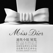 迪奥小姐展览(Miss Dior Exhibition)尤伦斯当代艺术中心-北京即将揭幕