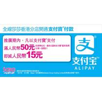 莎莎香港门店支持支付宝钱包付款