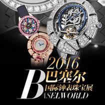 2016巴塞爾國際鐘表珠寶展-專題
