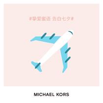 Michael Kors伴您度过浓情七夕