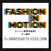 《Vogue服饰与美容》十一周年派对-活动盛事