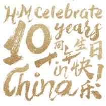 H&M 庆祝进驻中国十周年