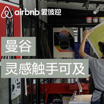 """除了潑水祈福,還能""""曼""""遇靈感 Airbnb愛彼迎首個""""創意快閃屋""""即將在曼谷亮相-生活資訊"""
