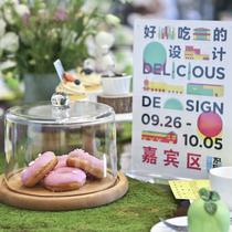 """2018北京国际设计周-751国际设计节新闻发布会,""""好吃的设计""""惊艳全场-生活资讯"""