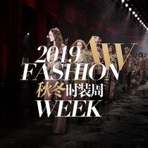 2019秋冬時裝周-專題