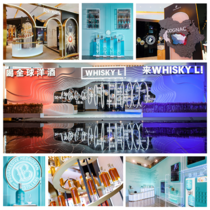 探无限杯中风味  人头马君度集团在Whisky L!带你开启夏日跨国之旅-生活资讯