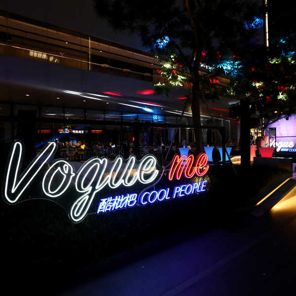 "Vogue Me""酷枇杷""奇幻星球首站登陆深圳"