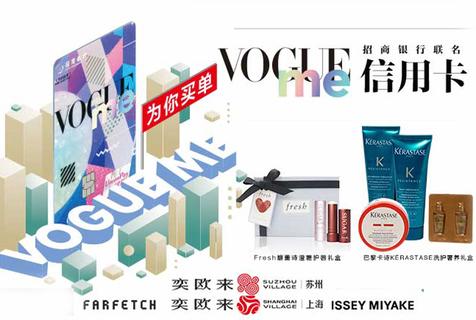 Vogue Me招行联名卡上线!