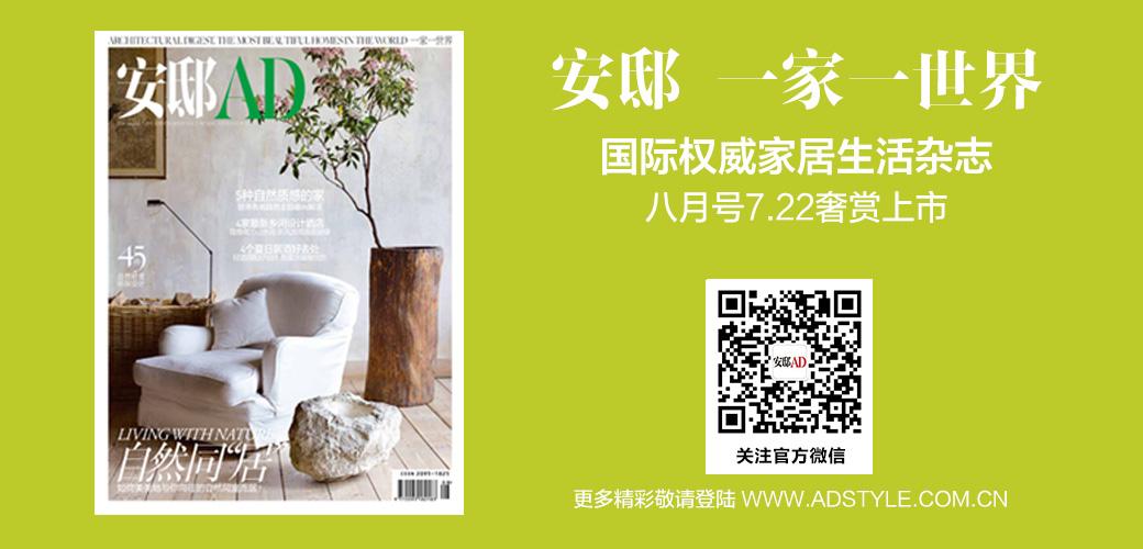 """《安邸AD》8月刊:与自然同""""居""""的N种方式"""