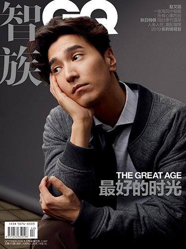 《智族GQ》杂志