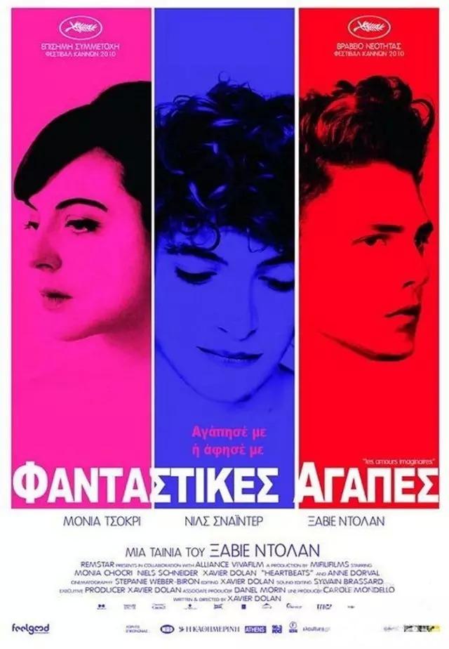 凭借《幻想之爱》获得第63届戛纳电影节年轻视线奖。