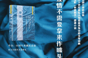 《单身》50周年典藏纪念版出版